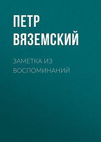Петр Андреевич Вяземский -Заметка из воспоминаний