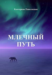 Екатерина Поволоцкая -Млечный путь