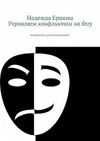 Надежда Ершова -Управляем конфликтом на бегу. шпаргалка для начинающих