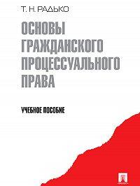 Тимофей Радько -Основы гражданского процессуального права