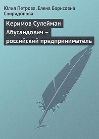 Елена Борисовна Спиридонова -Керимов Сулейман Абусаидович – российский предприниматель