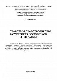 Марина Иванова - Проблемы правотворчества в субъектах Российской Федерации