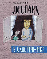 Святослав Сахарнов -Леопард в скворечнике (сборник)
