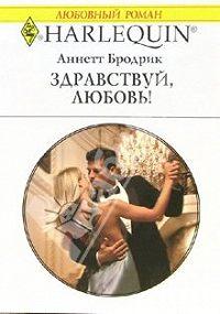 Аннетт Бродерик -Здравствуй, любовь!