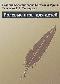 Е. Е. Молодцова -Ролевые игры для детей