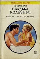 Розали Эш - Свадьба колдуньи