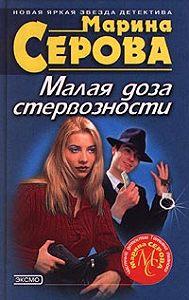 Марина Серова -Малая доза стервозности