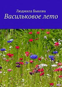 Людмила Быкова - Васильковоелето