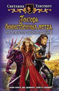 Светлана Уласевич -Полтора воинственных метра, или Берегитесь злобного Дракона!