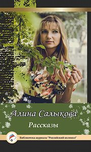 Алина Салыкова -Рассказы