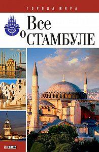 Ю. В. Белочкина -Все о Стамбуле