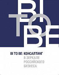 И. Юрова -BI TO BE. Консалтинг в зеркале российского бизнеса