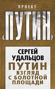Сергей Удальцов -Путин. Взгляд с Болотной площади