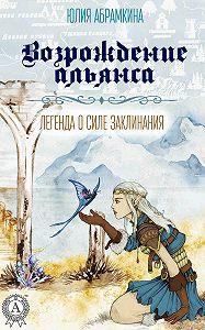 Юлия Абрамкина -Возрождение альянса