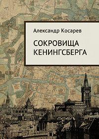 Александр Косарев -Сокровища Кенигсберга