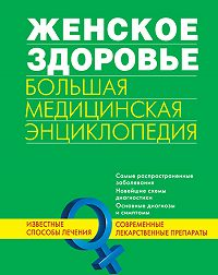 Коллектив Авторов - Женское здоровье. Большая медицинская энциклопедия