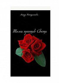 Акнур Жантуганова -Тьма против света. Предназначение