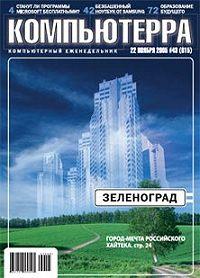 Компьютерра -Журнал «Компьютерра» №43 от 22 ноября 2005 года