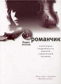 Борис Тимофеевич Евсеев -Романчик