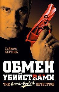 Саймон Керник - Обмен убийствами