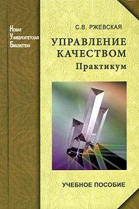 Светлана Ржевская - Управление качеством. Практикум