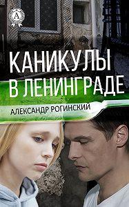 Александр Рогинский -Каникулы в Ленинграде