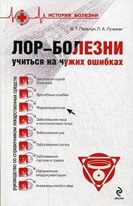 Лев Александрович Лучихин, Владимир Тимофеевич Пальчун - ЛОР-болезни: учиться на чужих ошибках