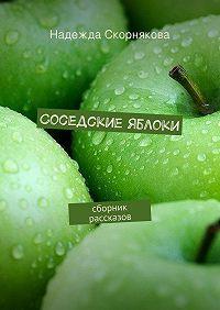 Надежда Скорнякова -Соседские яблоки