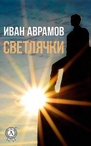 Иван Аврамов -Светлячки