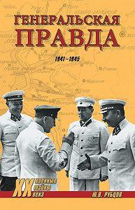 Юрий Рубцов -Генеральская правда. 1941-1945