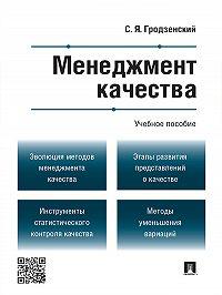 Сергей Гродзенский - Менеджмент качества. Учебное пособие