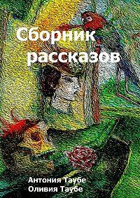 Оливия Таубе, Антония Таубе - Сборник рассказов
