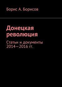 Борис Борисов -Донецкая революция. Статьи идокументы 2014—2016гг.