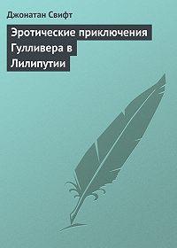 Джонатан Свифт -Эротические приключения Гулливера в Лилипутии