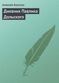 Алексей Апухтин -Дневник Павлика Дольского