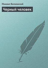 Михаил Волконский -Черный человек