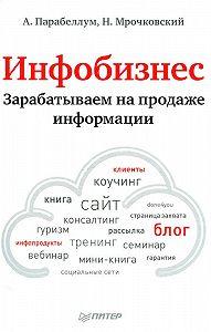 Николай Сергеевич Мрочковский -Инфобизнес. Зарабатываем на продаже информации