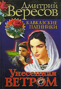 Дмитрий Вересов -Унесенная ветром