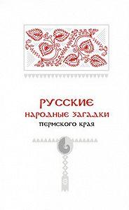 Александр Черных, Иван Подюков - Русские народные загадки Пермского края