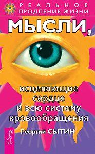 Георгий Николаевич Сытин -Мысли, исцеляющие сердце и всю систему кровообращения