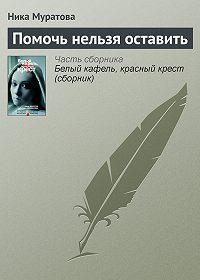 Ника Муратова -Помочь нельзя оставить