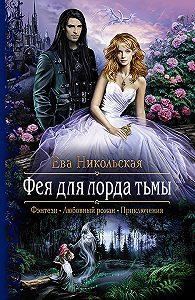 Ева Никольская -Фея для лорда тьмы