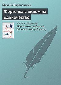 Михаил Барановский -Форточка с видом на одиночество