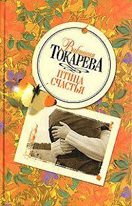Виктория Токарева -Птица счастья (сборник)
