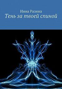 Инна Разина - Тень затвоей спиной