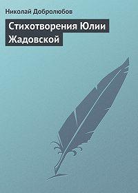 Николай Добролюбов - Стихотворения Юлии Жадовской
