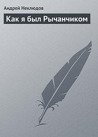 Андрей Неклюдов -Как я был Рычанчиком