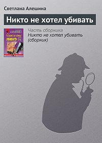 Светлана Алешина -Никто не хотел убивать