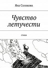Яна Солякова - Чувство летучести. стихи