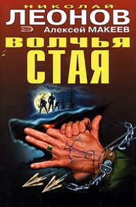 Николай Леонов -Волчья стая